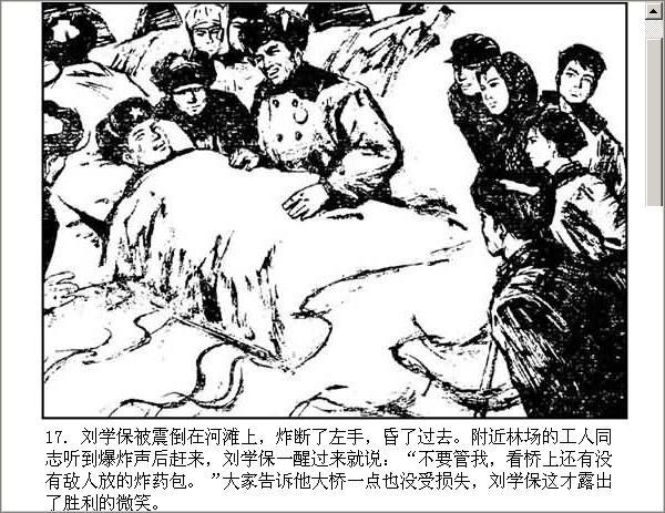 文革连环画-英雄战士刘学保