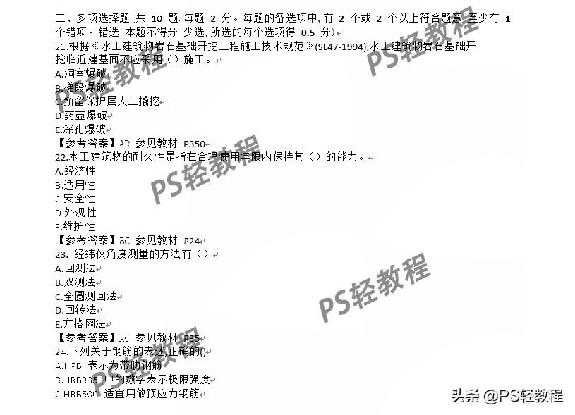 《教粉丝修图》第五期:PS去除文字图片上的水印?