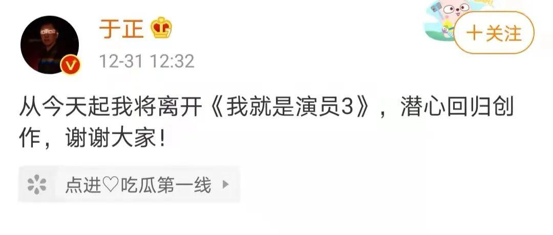 郭敬明15年后向庄羽道歉!于正向琼瑶道歉,宣布退出《演员3》