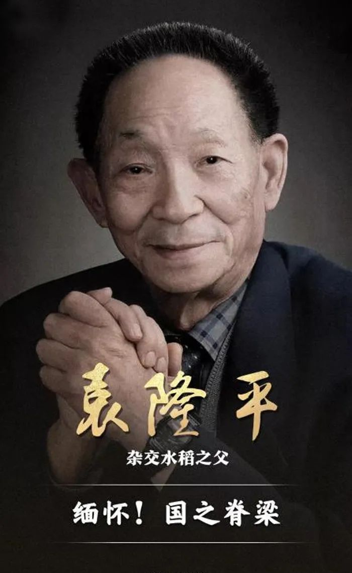 追忆袁隆平与永州市雅大科技实业有限公司的故事