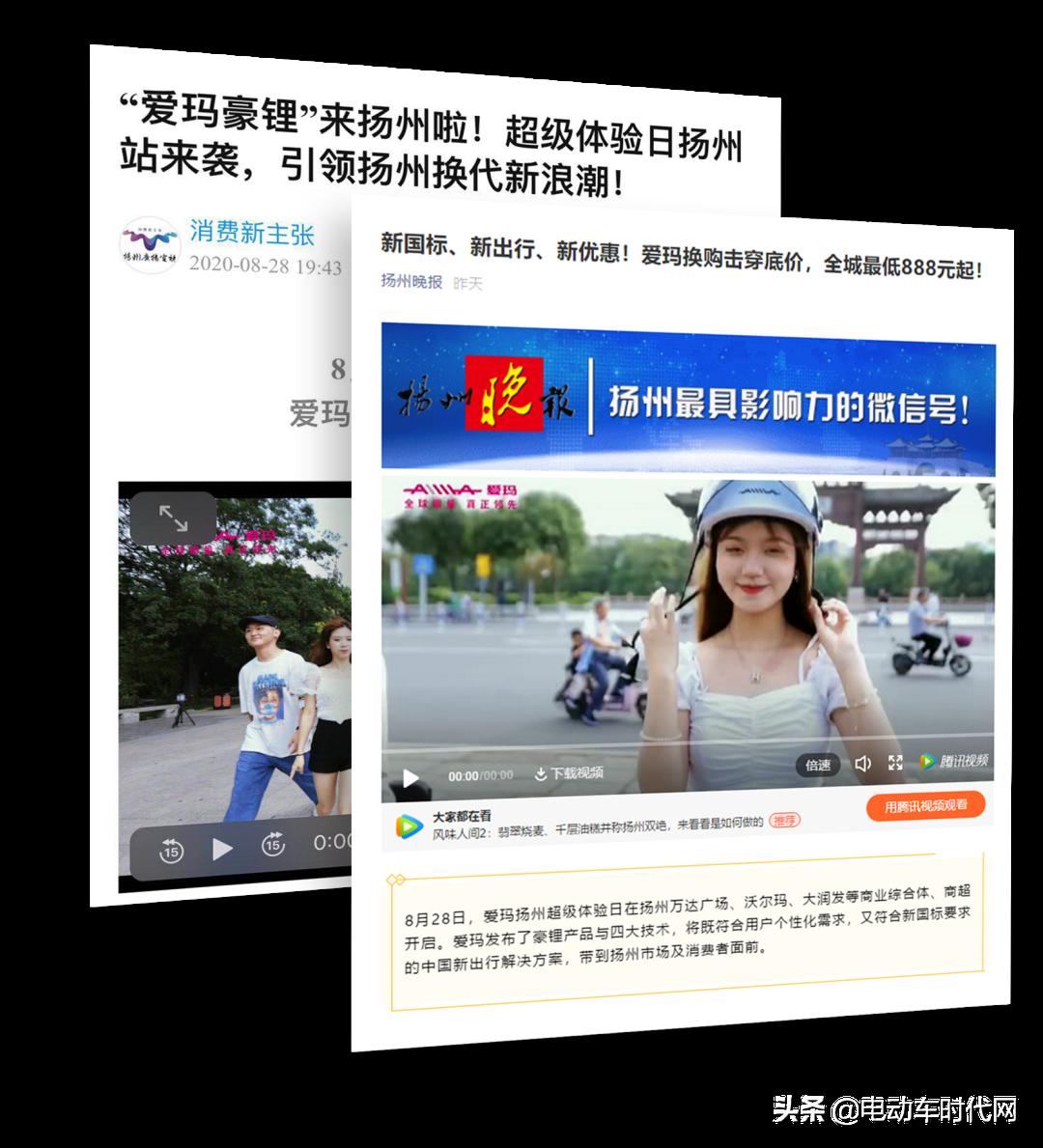 巅峰体验 | 爱玛豪锂大受好评,中国新出行深入人心