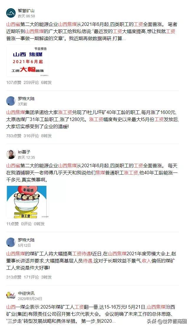 山西焦煤员工每月工资涨了1千+?董事长赵建泽:不能让奋斗者吃亏