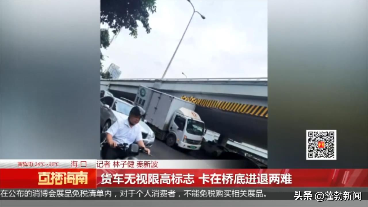 货车无视限高标志 卡在桥底进退两难