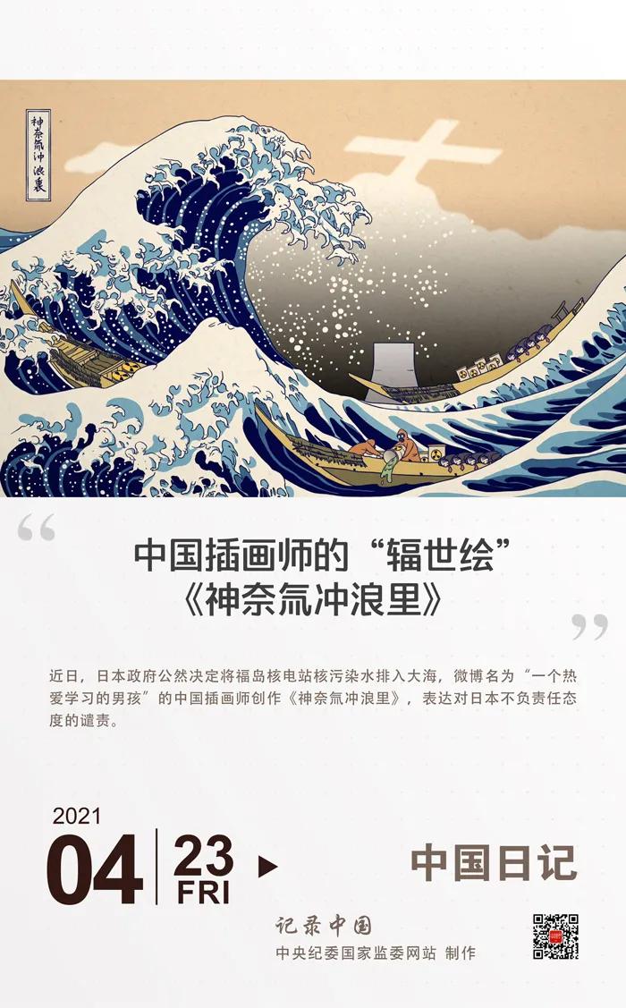 """中国插画师的""""辐世绘"""":《神奈氚冲浪里》"""