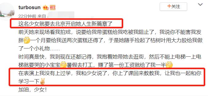 孙俪笑称要向妹妹学习表演,发文为她入学北电加油打气,却引争议