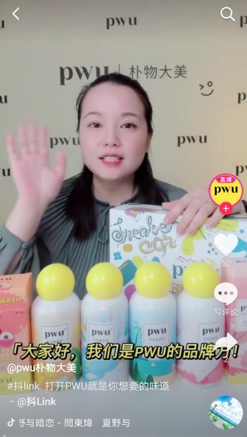 3个月店铺自播GMV近千万,PWU朴物大美是如何炼成的?