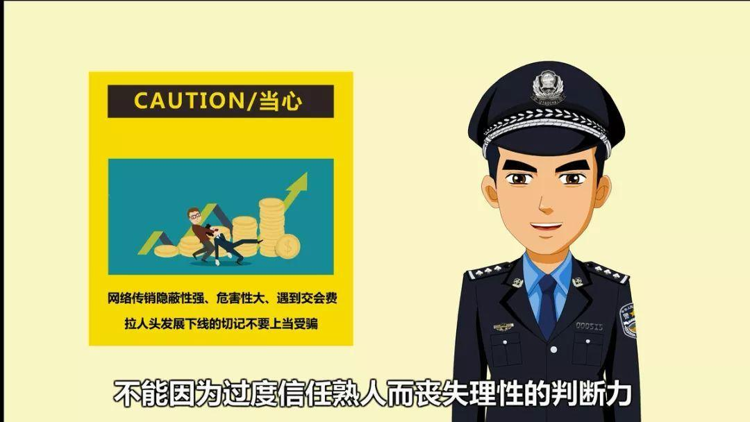 传销,诈骗,套路骗局揭秘详解(三)