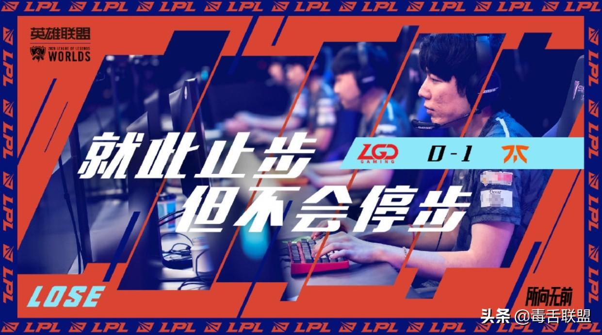 LGD止步世界赛,但xiye没输?被评为:国产最强外战中单