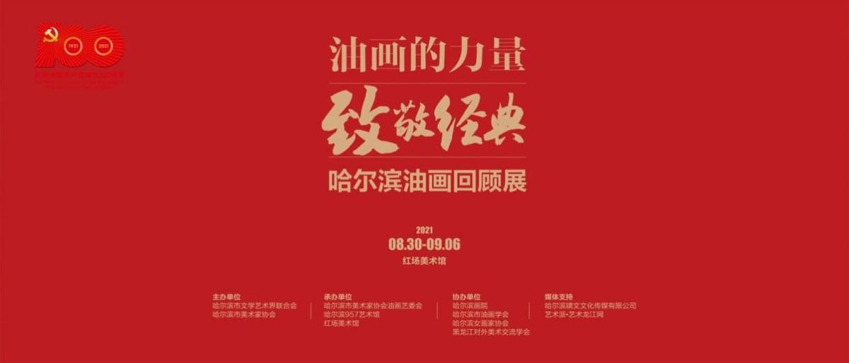 """哈尔滨油画的""""一出好戏""""即将启幕"""