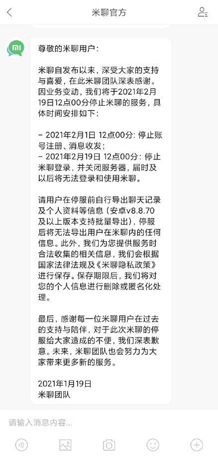 小米米聊宣布将在 2 月 19 日停止服务