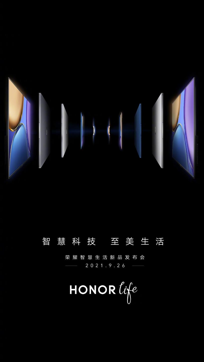 不止全面屏!荣耀MagicBook 16 Pro将搭载144Hz高刷屏