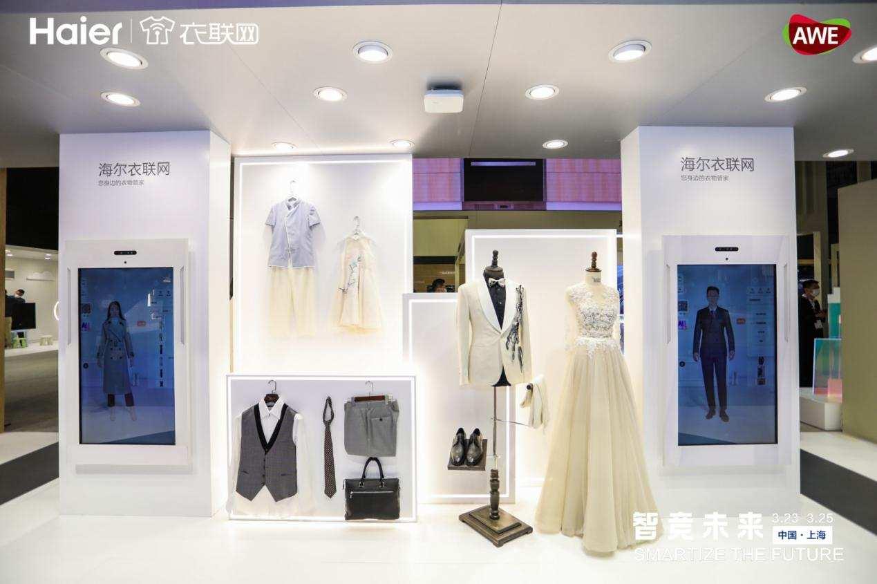 海尔衣联网发布数字化定制平台:覆盖服装、洗涤等15个行业