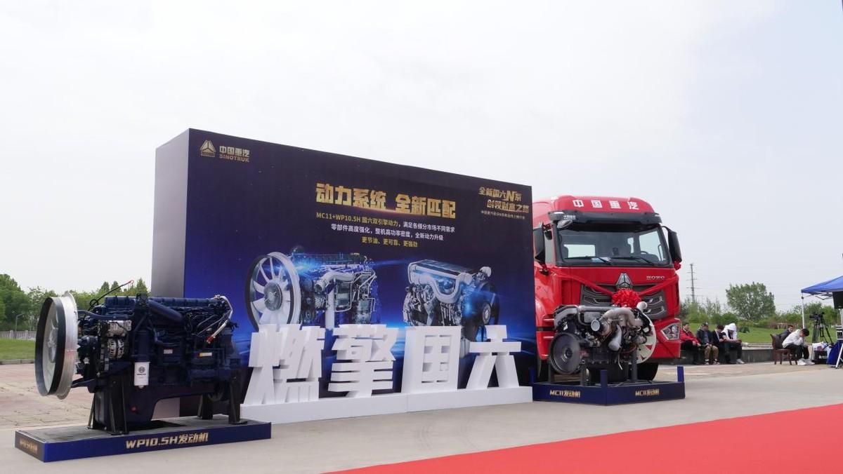 全新起航,中国重汽豪沃全新国六N系新品亮相