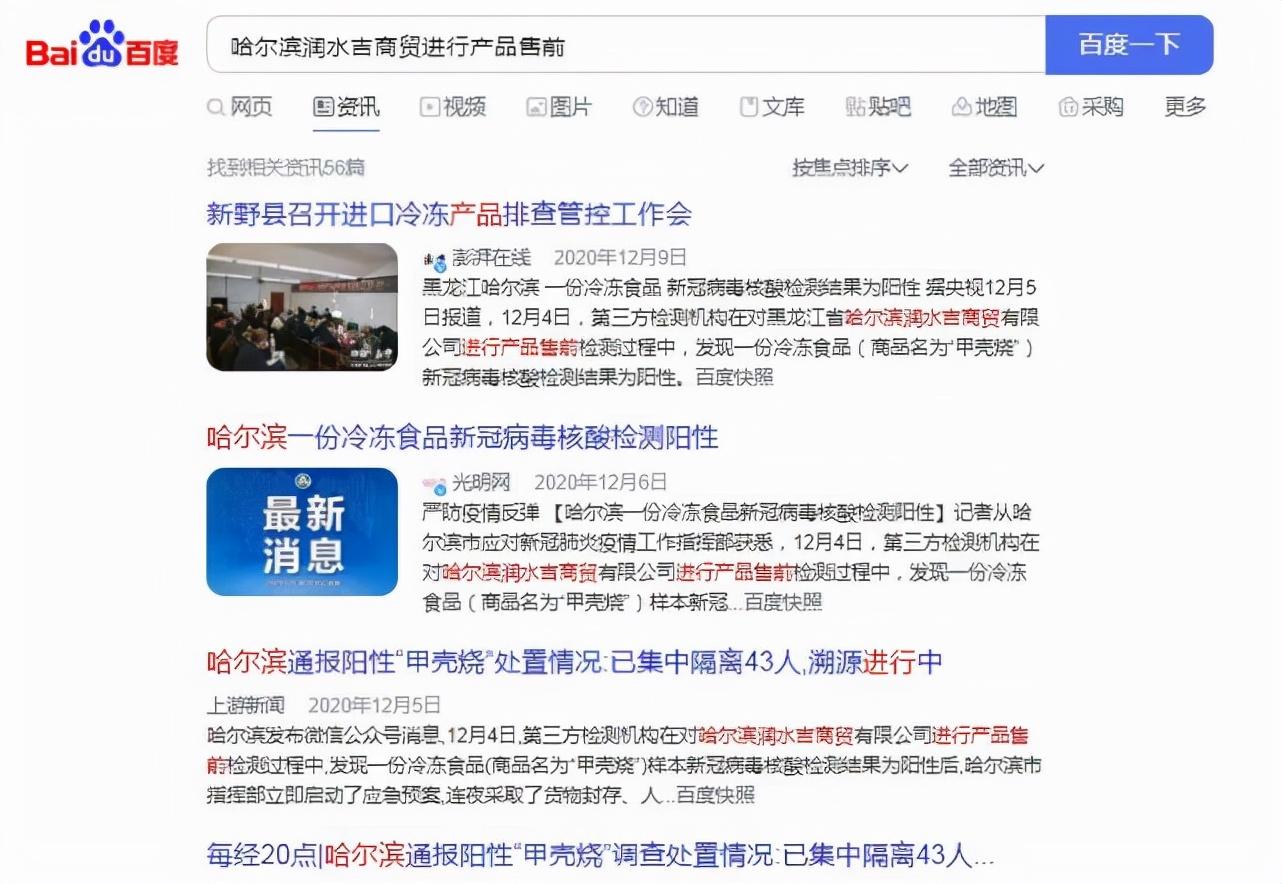 """网传""""近日哈尔滨市在售前检测中发现一份冷冻食品阳性""""系谣言"""