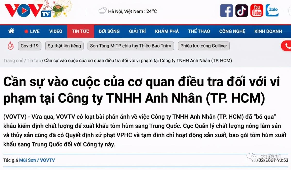 """越南公司""""跳过""""质量检查,向中国出口龙虾,被曝光后受到惩罚"""