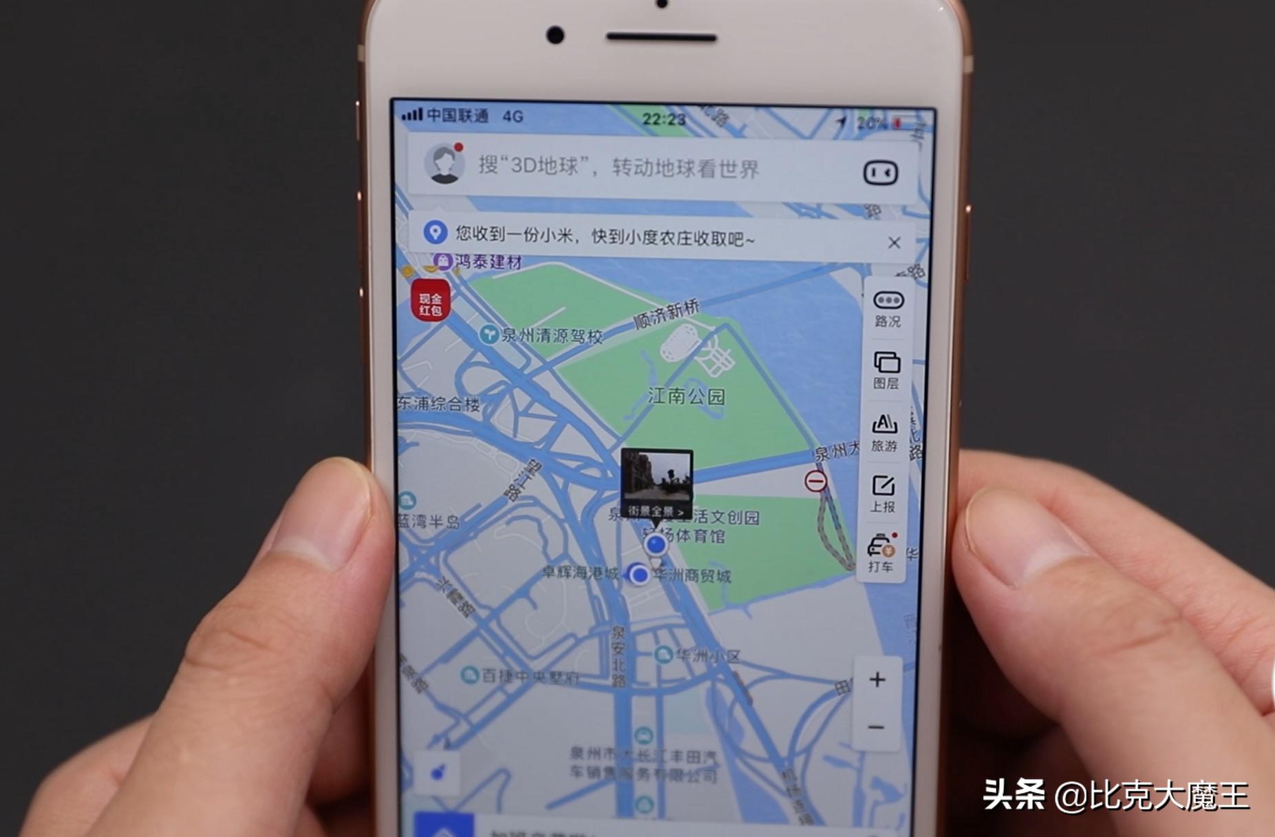 打开手机实景地图,连你家门口都可以清晰看到,方便又好用 家务 第4张