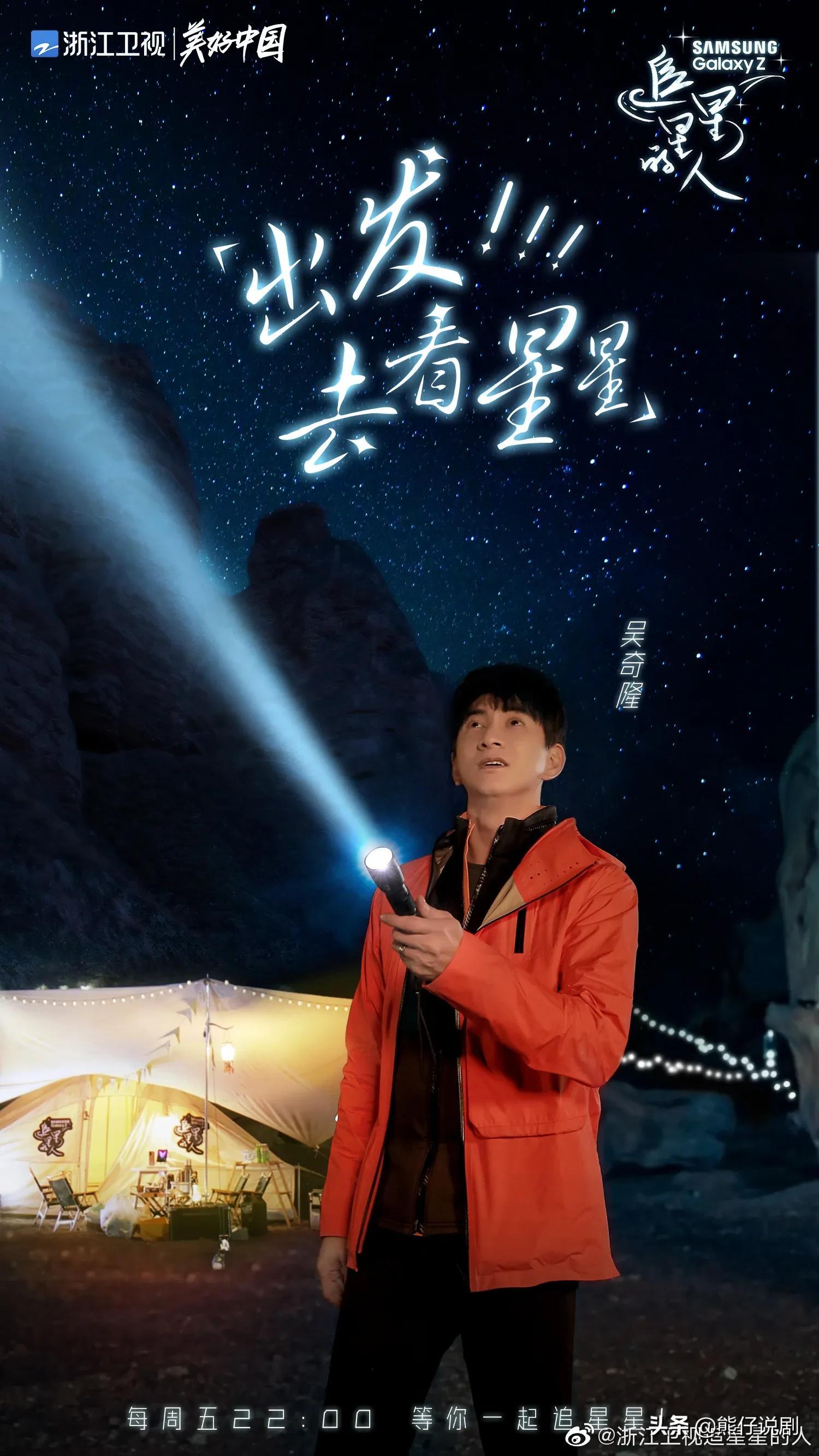 追星星的人:吴奇隆、宋轶、窦骁、何昶希带来全新综艺