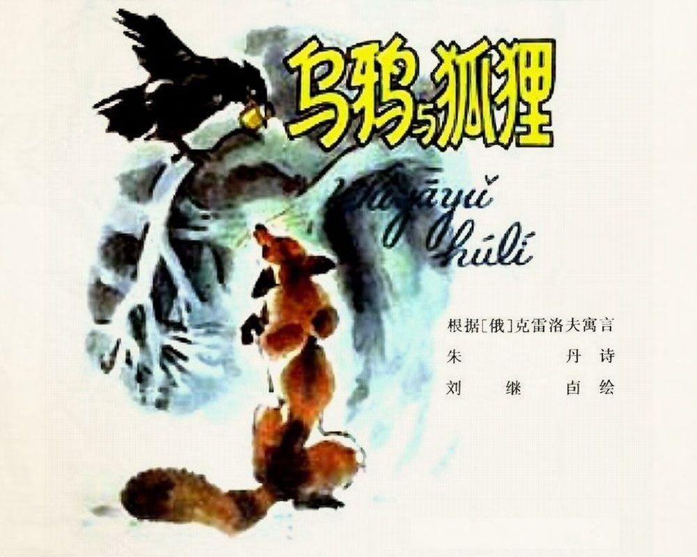 刘继卣短篇连环画童话故事-乌鸦与狐狸