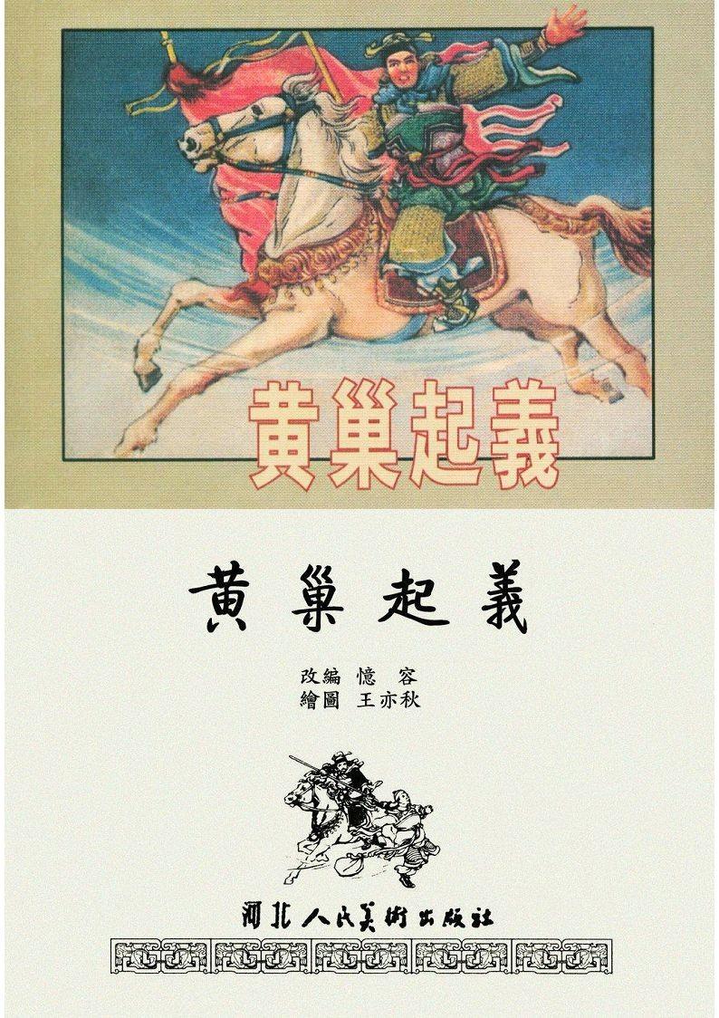「怀旧历史题材连环画」黄巢起义(王亦秋绘)