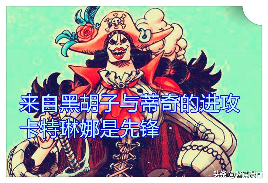 海賊王1007話,卡特琳娜變身為御田,蒂奇與莫利亞或進攻凱多