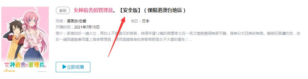 小破站上線七月新番標注「安全版」,網友吐槽:難道還有不安全版