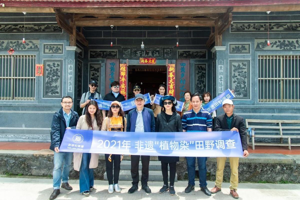 中国纺联非遗办携手新联和集团、金顶设计师刘薇助力纺织非遗新生