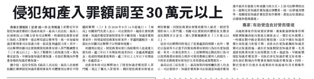 本律师接受香港文汇报采访,就降低知识产权入罪门槛发表意见