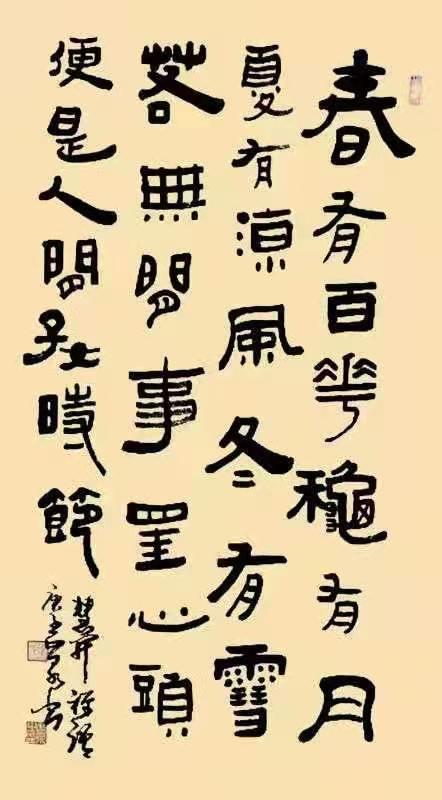 书法家张正泉2021迎春作品展区