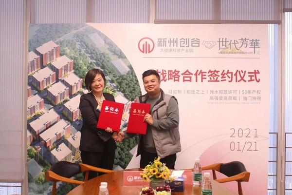 新州创谷与世代芳华战略合作签约仪式于广州隆重举行