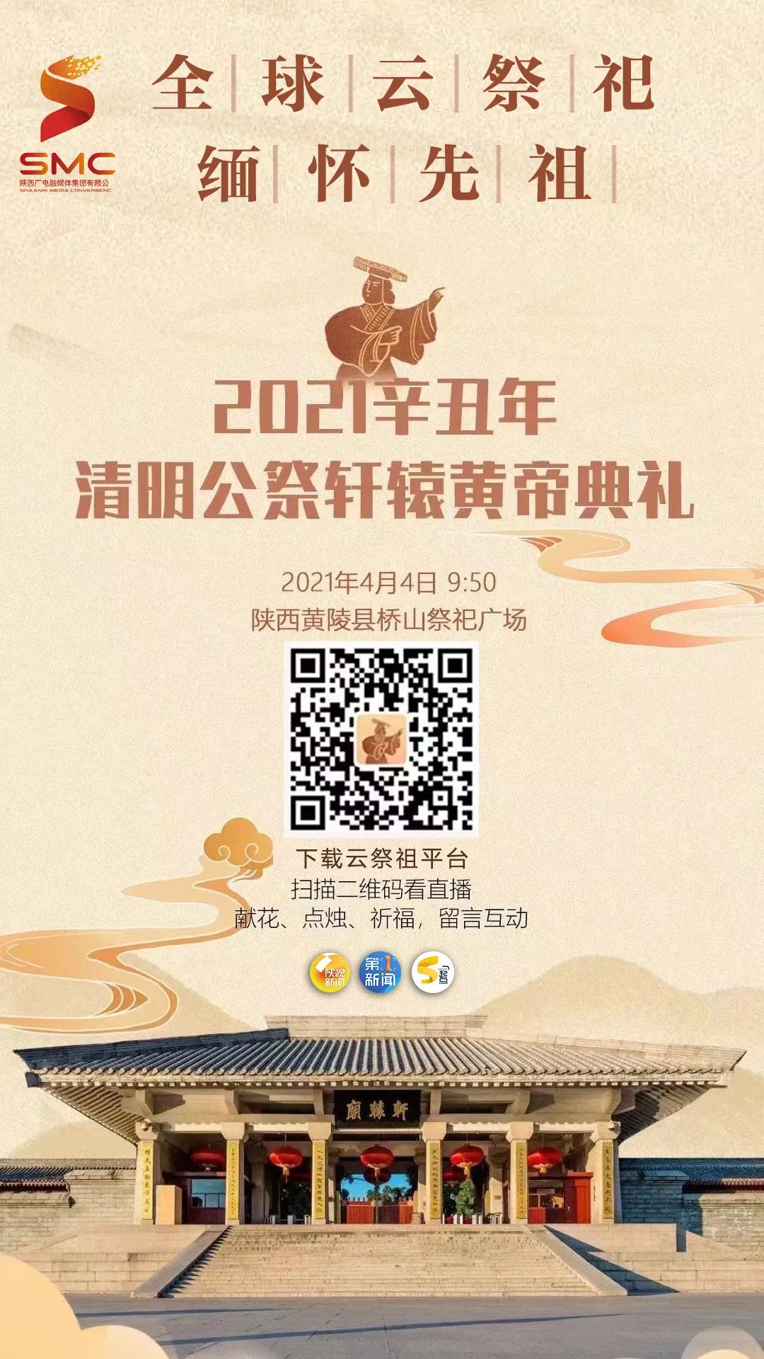 清明祭祖 寻根黄陵!辛丑(2021)年清明公祭轩辕黄帝典礼在陕西黄帝陵举行