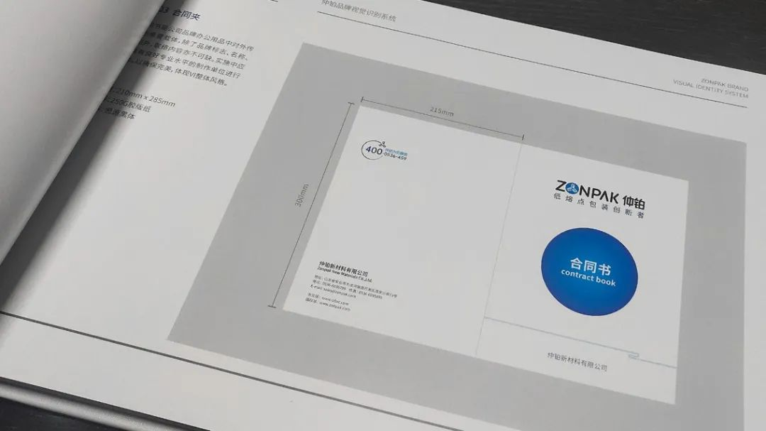 制造企业如何导入品牌战略VI设计?