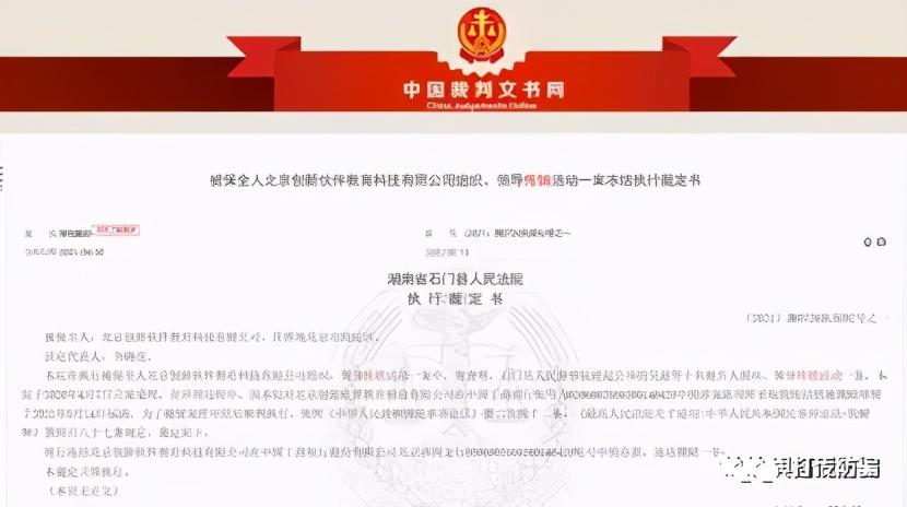 北京创新伙伴教育科技有限公司因涉嫌传销冻结账户,曾获百度融资