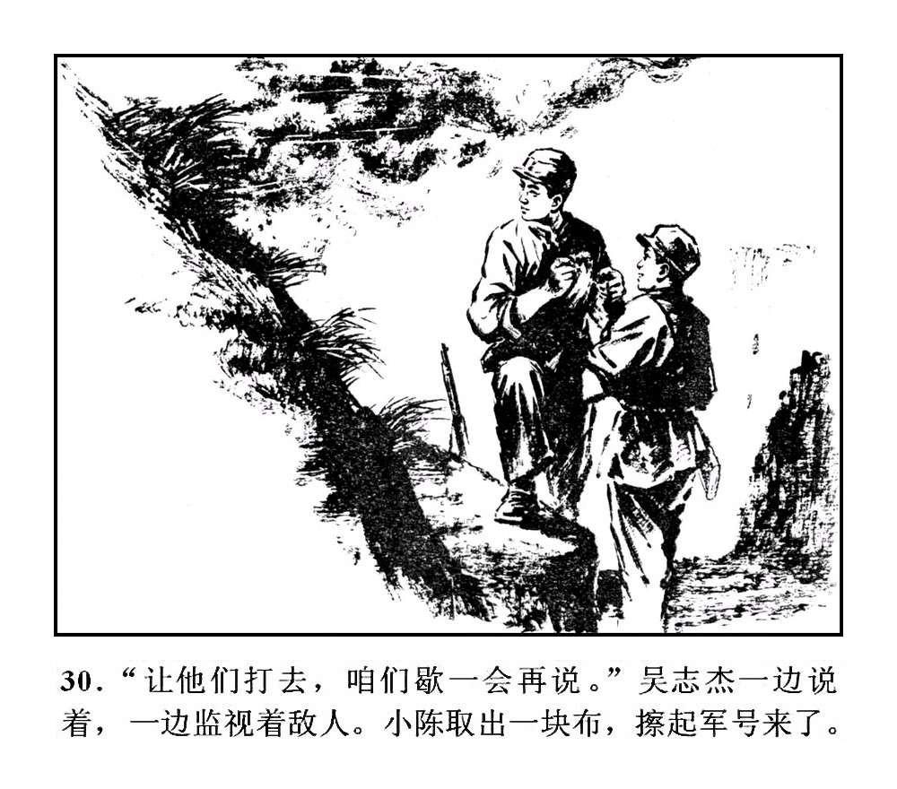 江苏民兵战斗故事连环画-一把军号