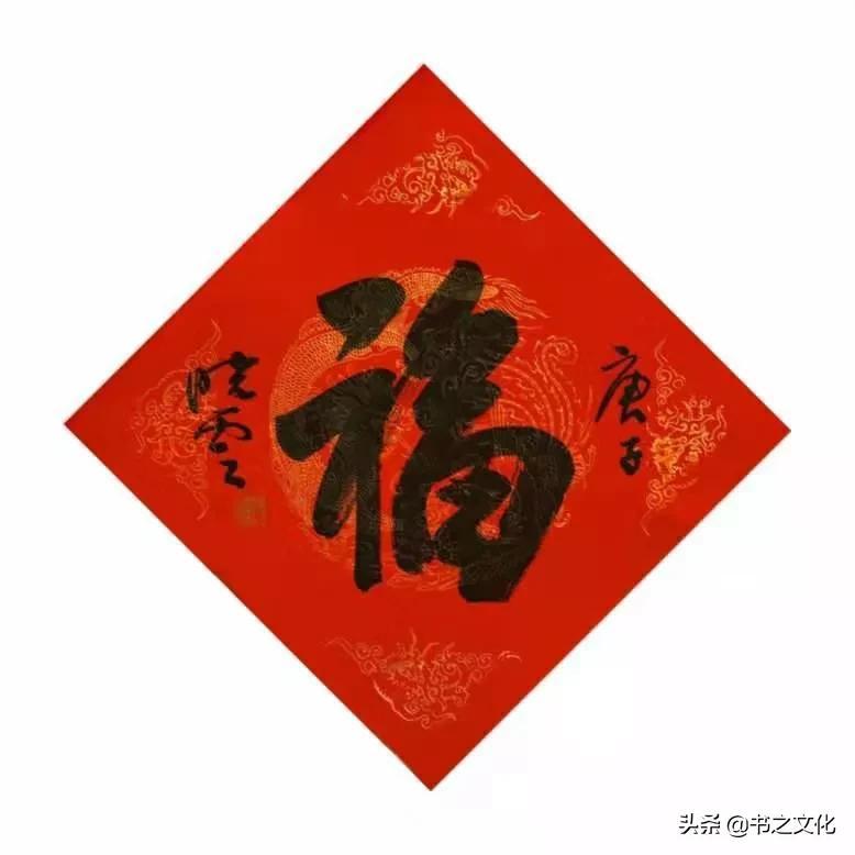 <strong>新任中书协主席孙晓云写的春联,怎么样</strong>