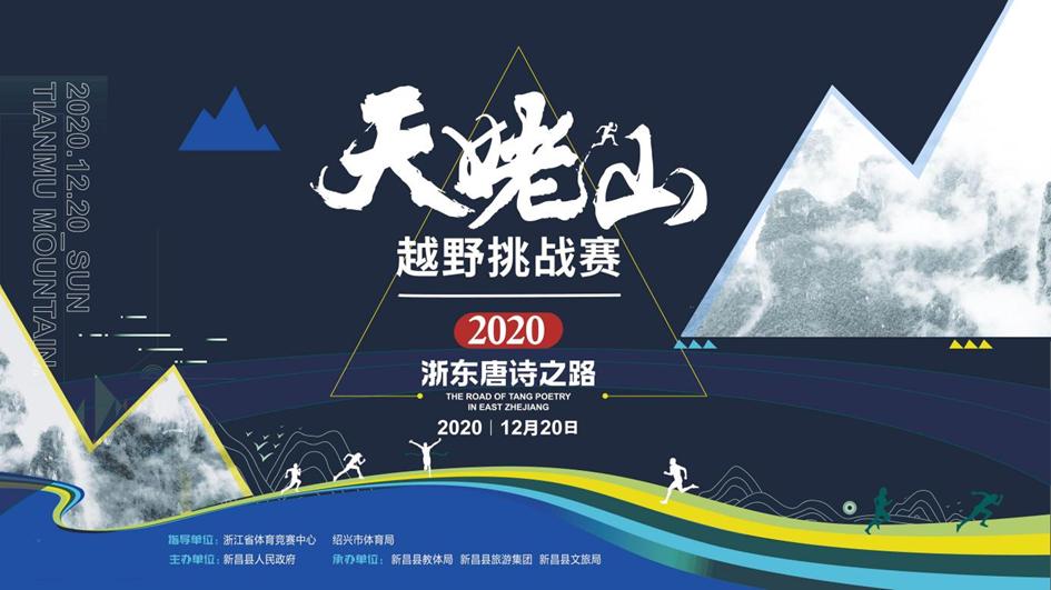 2020浙东唐诗之路-天姥山越野挑战赛即将开跑