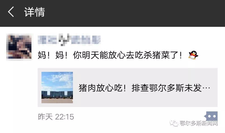 """从 """"猪肉放心吃""""报道热转看鄂尔多斯人的""""乡土情结""""!"""