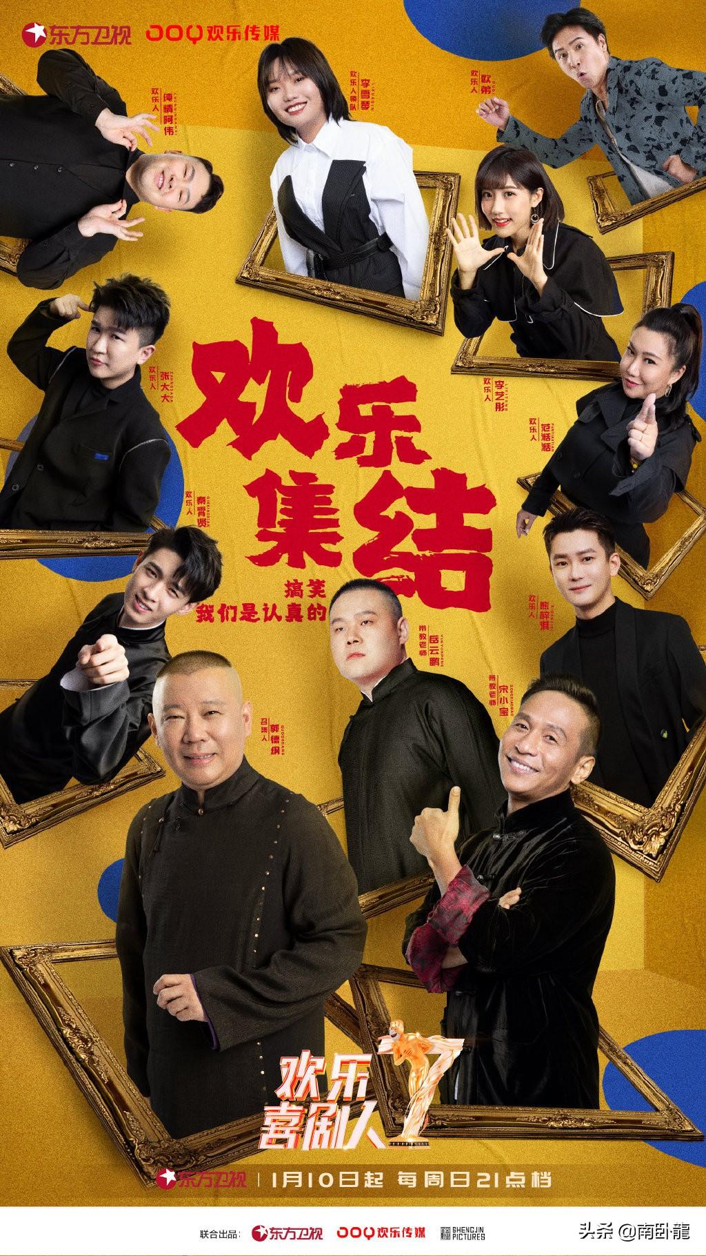 《欢乐喜剧人7》10号开播,郭德纲回归,宋小宝、岳云鹏也来了