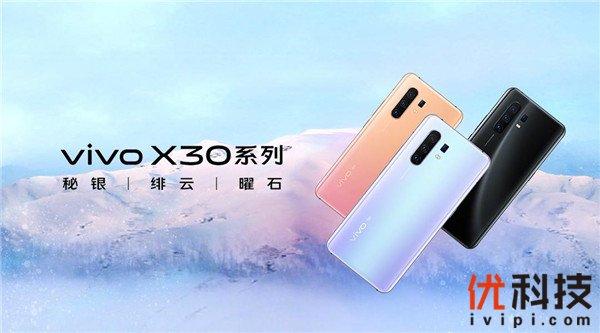 最少3298元!vivo X30系列产品受欢迎发售意外惊喜持续