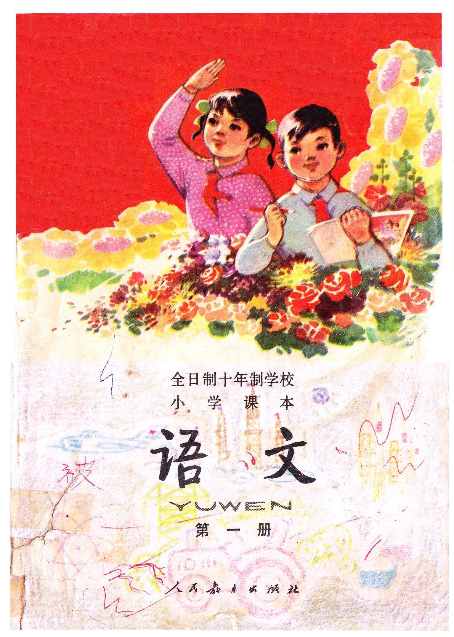 80年代十年制小学语文第一册,高清版