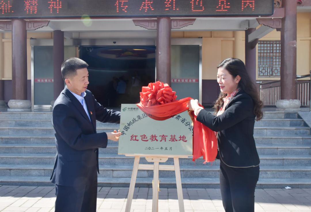 甘肃省邮政分公司组织开展红色教育活动