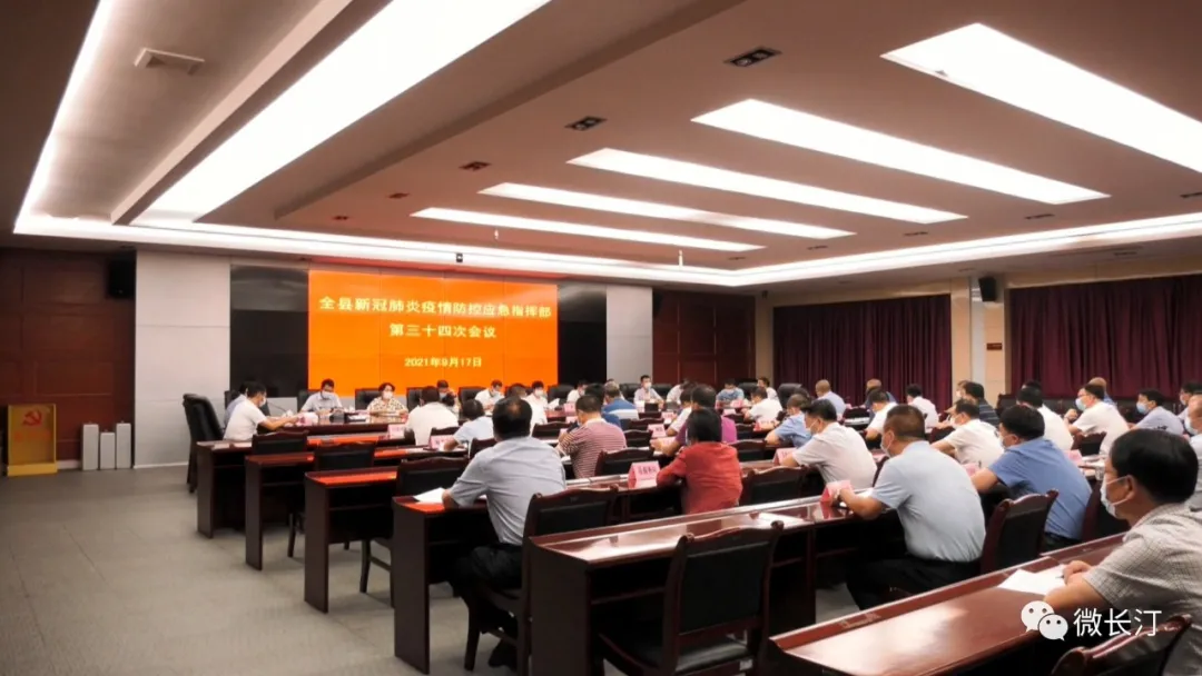 长汀县召开县新冠肺炎疫情防控应急指挥部第三十四次会议