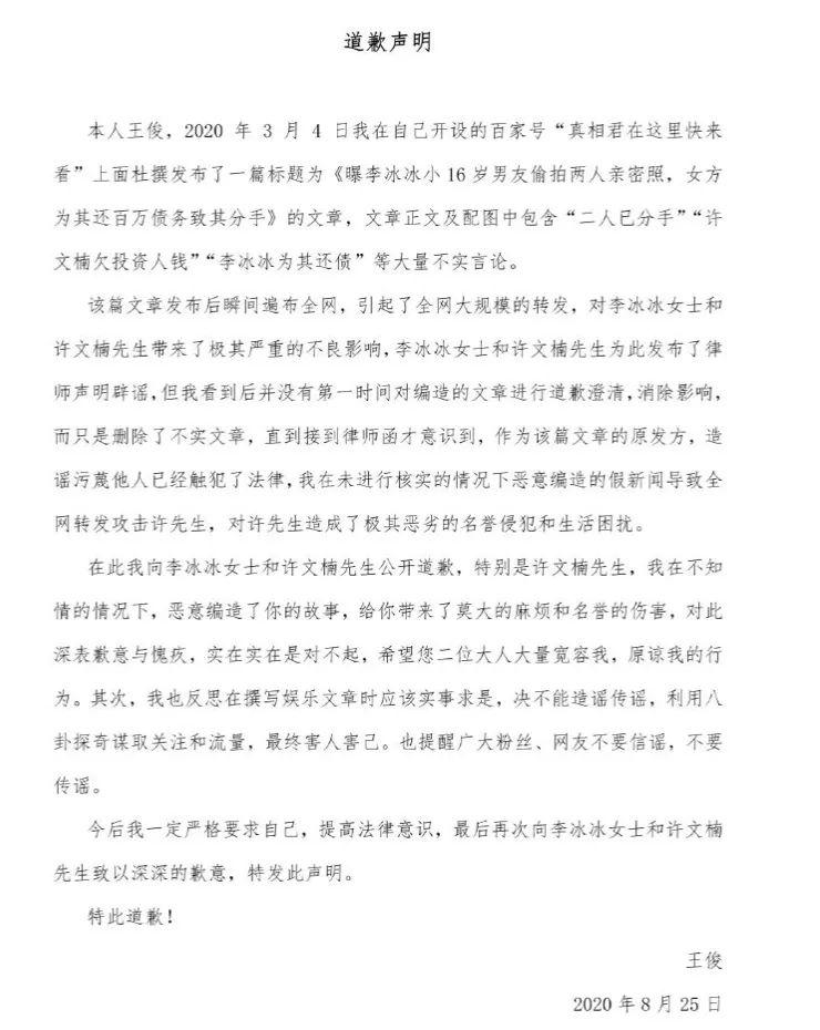 李冰冰七夕破除分手传闻,转发造谣者道歉微博,替男友感到委屈