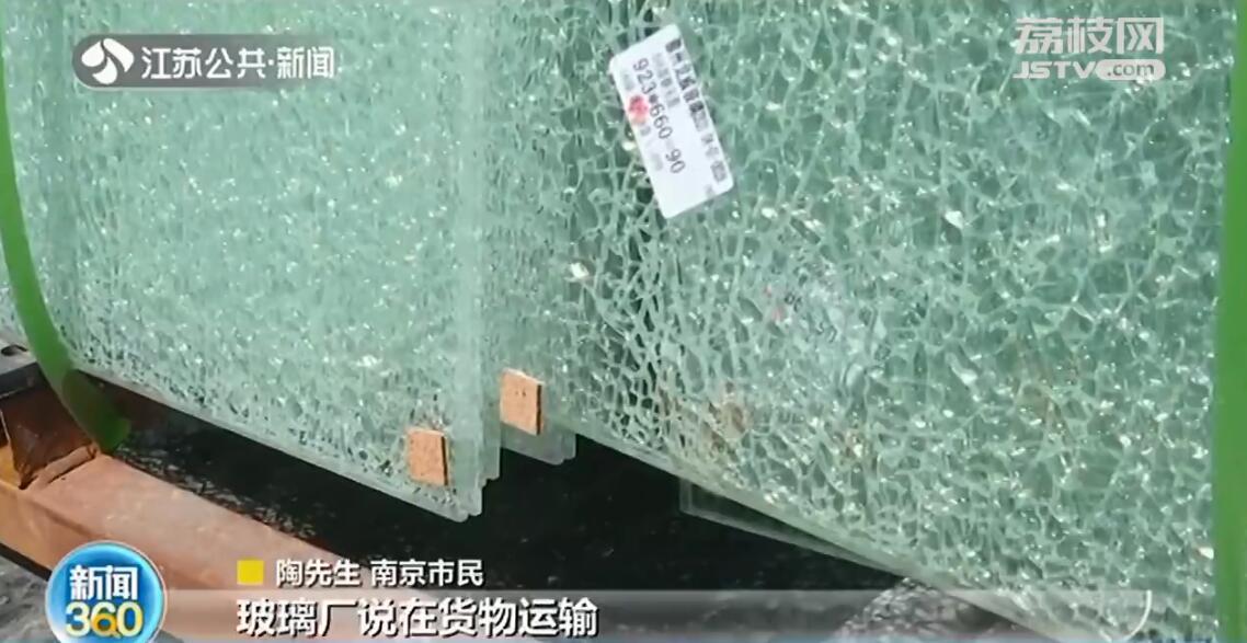 """找""""货拉拉""""运145块玻璃碎了56块 货拉拉司机和厂家互推责任"""