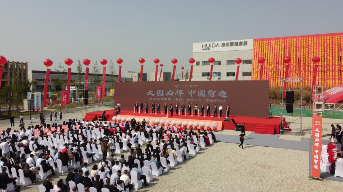 """""""大国品牌 中国智造""""惠达5G+数智化工厂投产仪式盛大举行"""