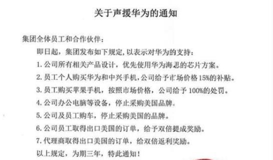 库克想不通:我明明热爱中国且尊重华为,但为何网友抵制苹果