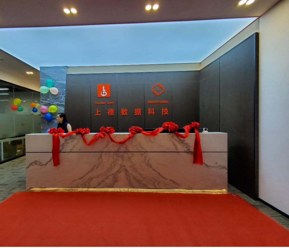 上德(深圳)数据科技有限公司