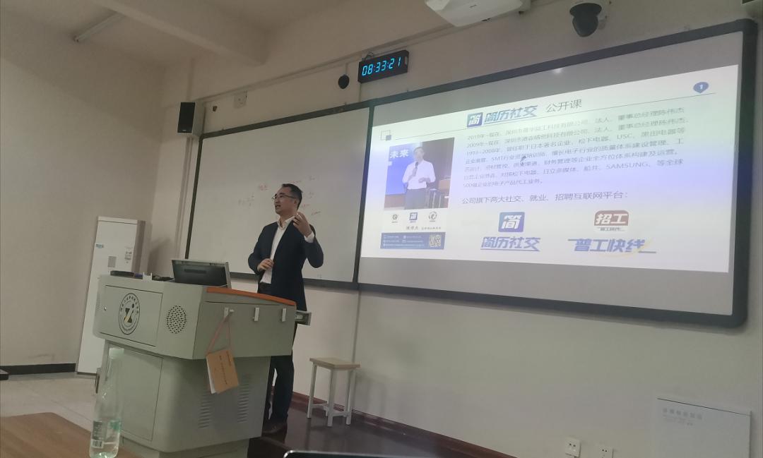 「简历社交公开课」- -湖南工业职业技术学院开课了