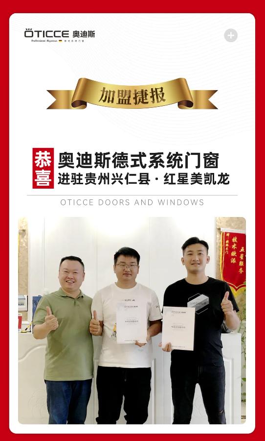 恭喜奥迪斯门窗成功签约贵州兴仁店,西南地区版图再扩张