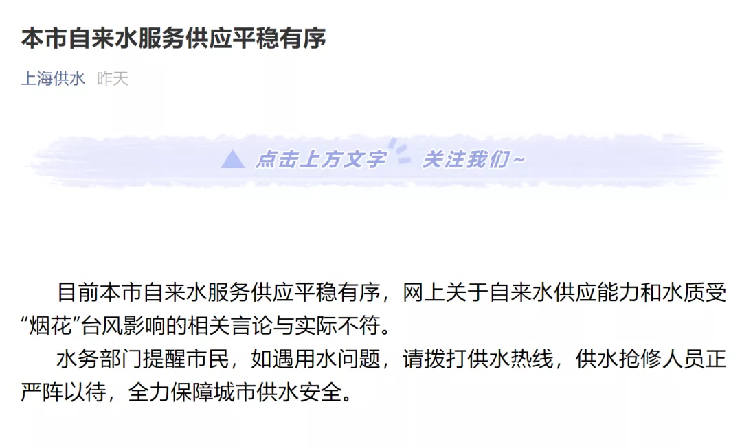 """""""自来水公司通知屯水""""?关于台风的这些谣言不要信"""