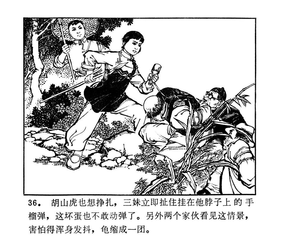 """儿童连环画-八个""""红小鬼"""""""